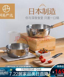 网易严选 雪平锅日本制造汤锅奶锅炒锅泡面锅不锈钢通用锅