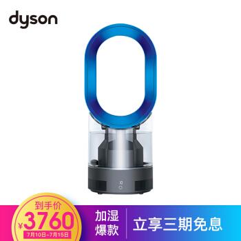 戴森(Dyson) 加湿器 加湿风扇二合一 无叶风扇 除菌 原装进口 静音办公室卧室家用加湿 AM1