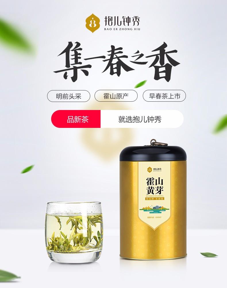 2018新茶】抱儿钟秀霍山黄芽春茶正宗黄茶 罐装茶叶220g