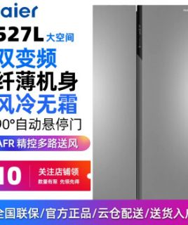 海尔BCD-527WDPC超薄大容量双变频风冷无霜净味冰箱对开门 月光银